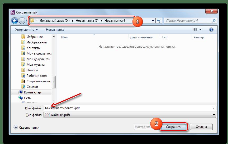 Окно сохранения файла в программе Foxit PhantomPDF