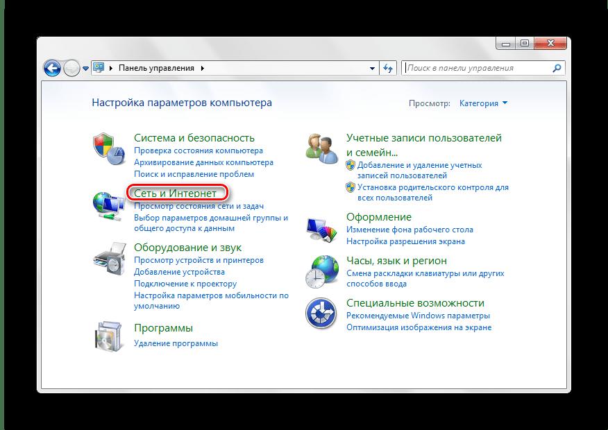 Окошко панели управления сеть и интернет Windows 7