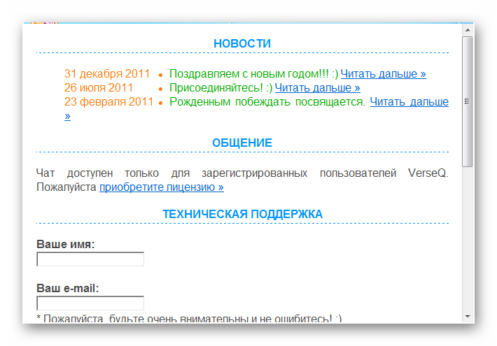 Онлайн VerseQ