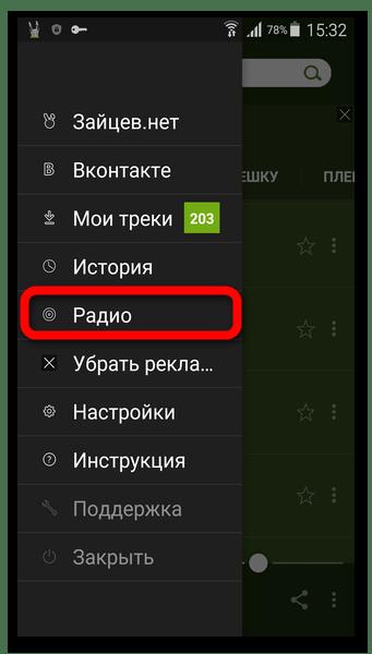 Онлайн-радио в главном меню Зайцев.нет