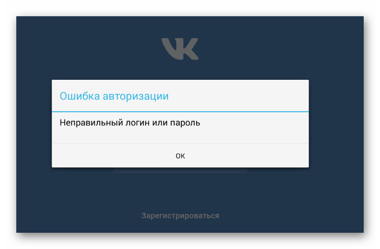 Ошибка авторизации на удаленной странице в мобильном приложении ВКонтакте
