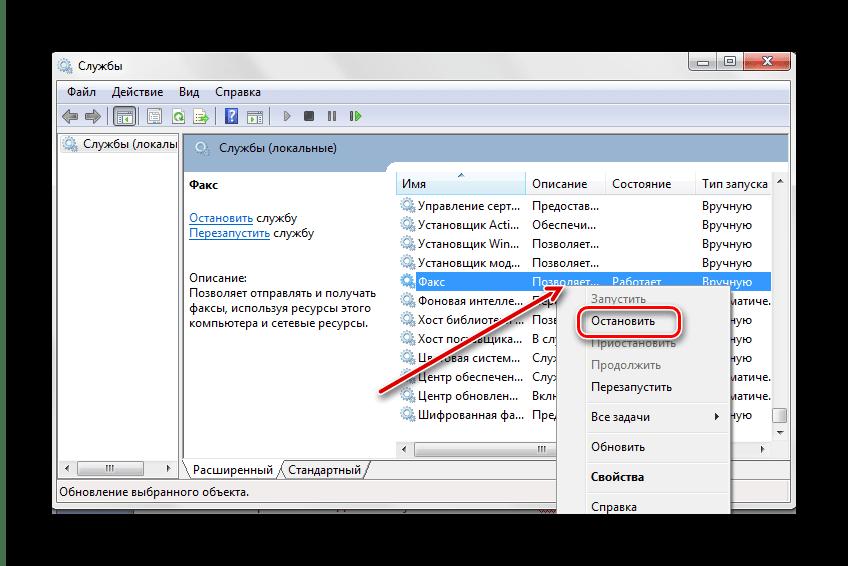 Остановка ненужной Службы Windows 7