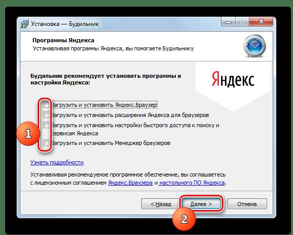 Отказ от установки дополнительного программного обеспечения в окне мастера установки программы MaxLim Alarm Clock