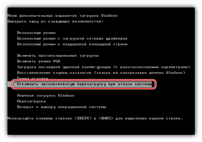 Отключение автоматической перезагрузки при критической ошибке в Windows XP