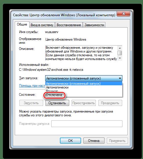 Отключение автозапуска службы в окне свойств службы в Диспетчере служб в Windows 7