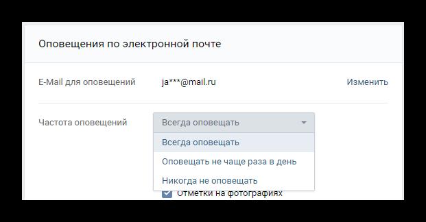 Отключение уведомлений на электронную почту в разделе настройки на сайте ВКонтакте