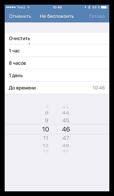 Отключение уведомлений в ВКонтакте для iOS