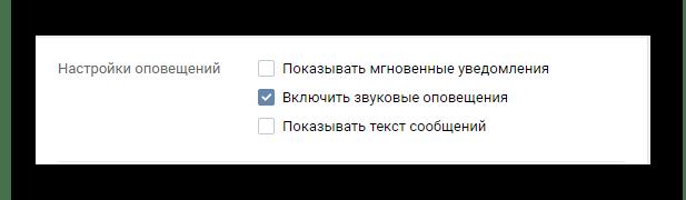 Отключение звуковых и всплывающих уведомлений в разделе настройки на сайте ВКонтакте