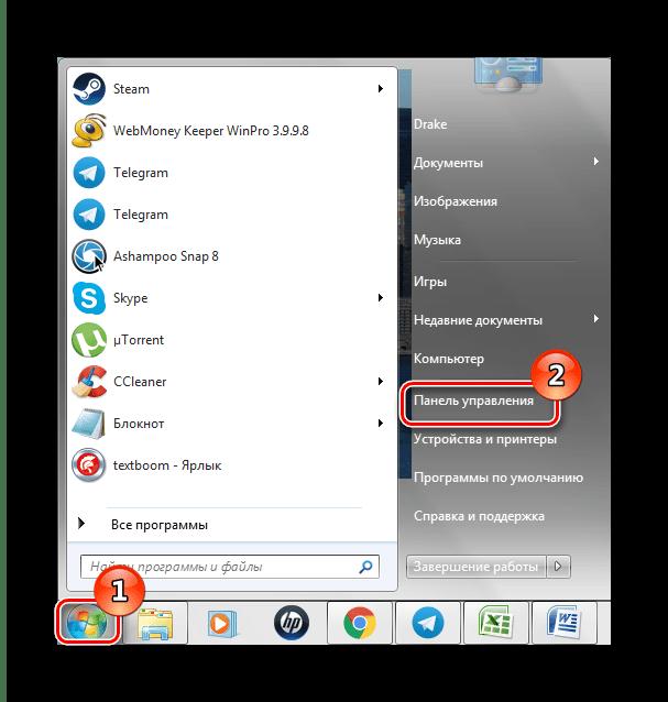 Открыть меню Пуск Панель управления Windows 7
