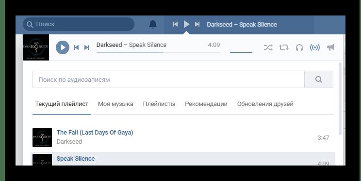 Открытая минимизированная версия музыкального плеера на сайте ВКонтакте