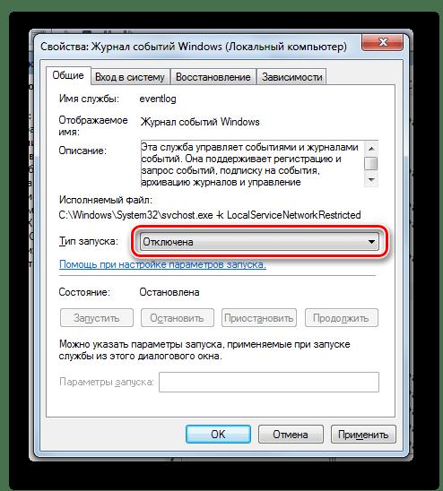 Открытие поля Тип запуска в окне свойств службы Журнал событий Windows в Windows 7