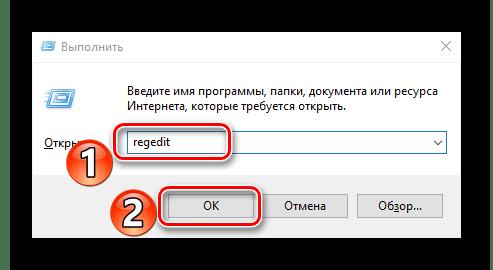 Открытие редактора реестра через команду выполнить