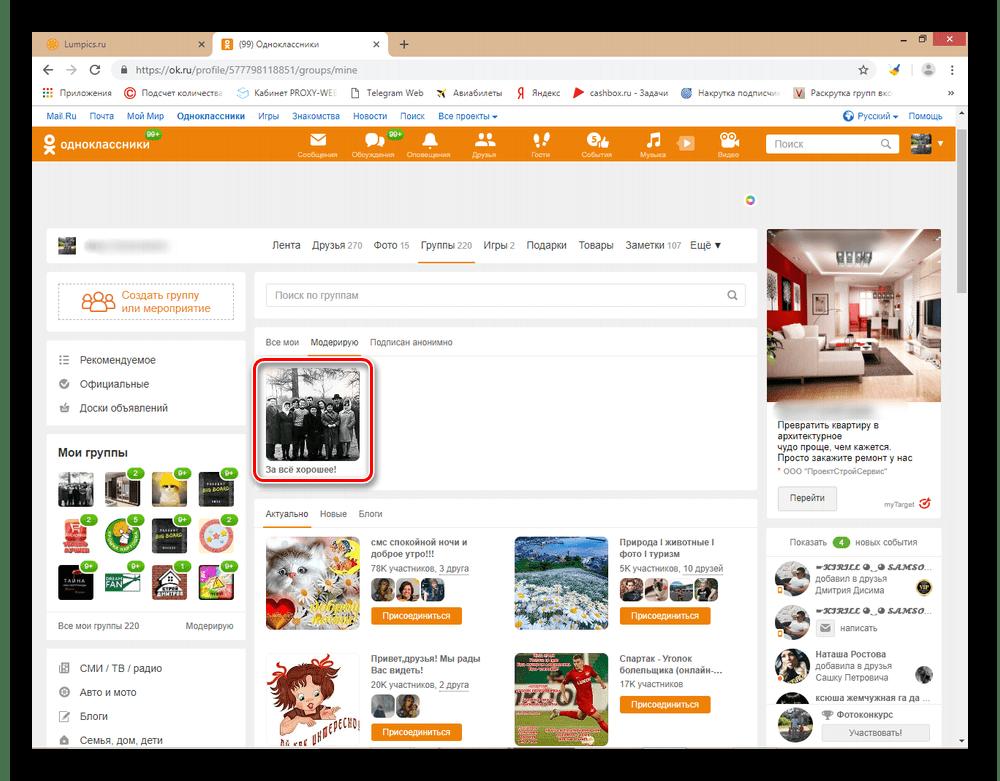 Открытие своей группы на сайте Одноклассники