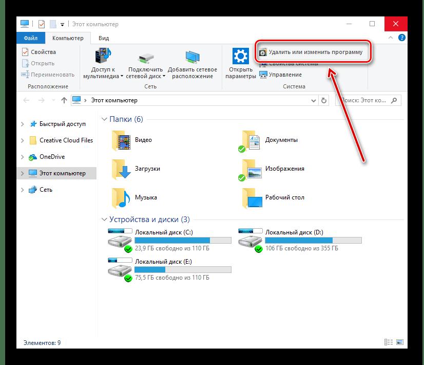 Открытие удаление программ через мой компьютер