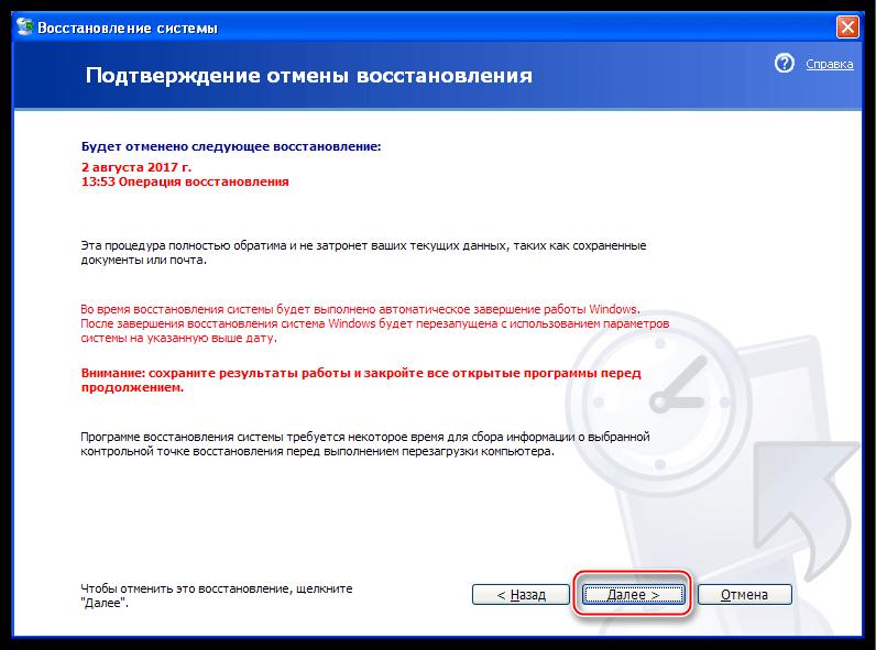 Отмена последнего восстановления операционной системы Windows XP
