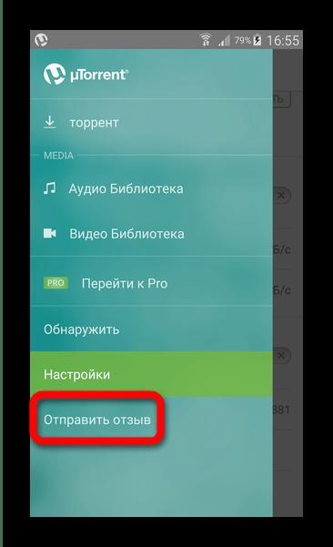 Отправить отзыв uTorrent