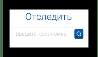 Отслеживание на сайте Почты России