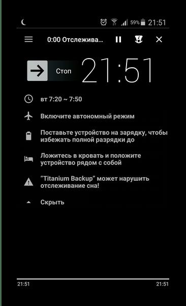 Отслеживание сна Sleep as Android