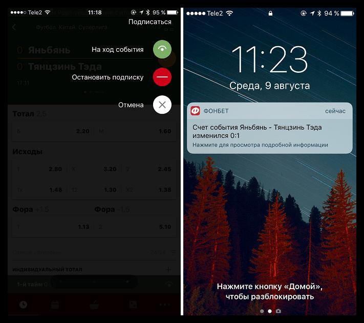 Отслеживание событий в Фонбет для iOS