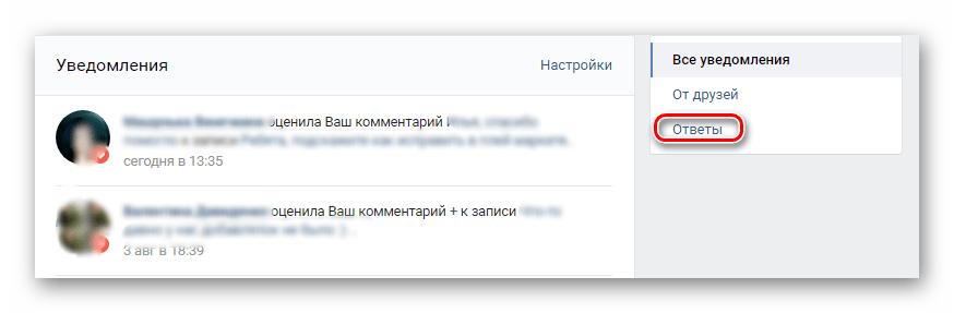 Ответы ВКонтакте