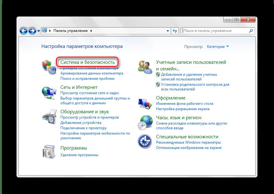 Панель управления Система и безопасность Windows 7