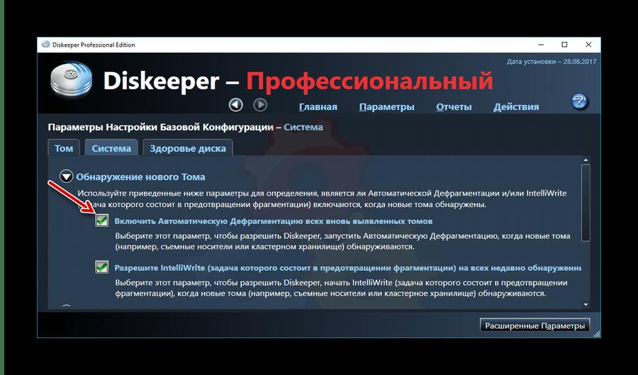 Параметр автоматической дефрагментации новых томов в программе Diskeeper