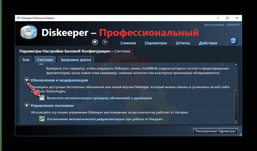 Параметр автоматической проверки обновлений программы и драйверов в Diskeeper
