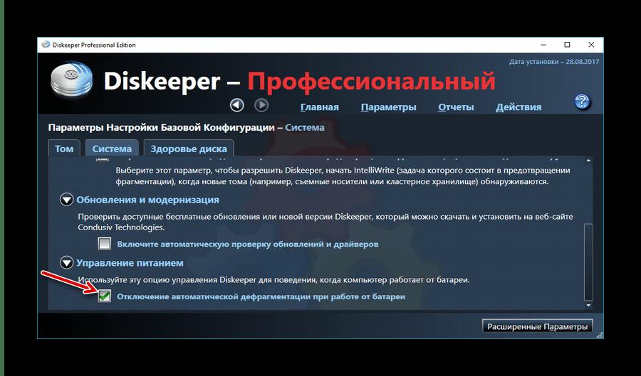 Параметр отключения автоматической дефрагментации при работе от батареи в программе Diskeeper