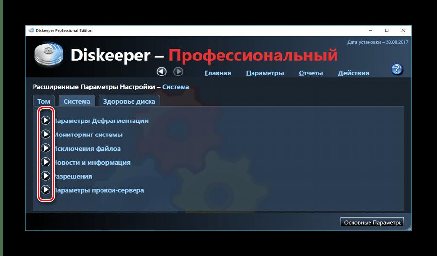 Параметры расширенных настроек Diskeeper