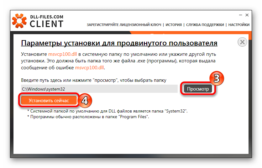 Параметры установки для продвинутого пользователя DLL-Files.com Client
