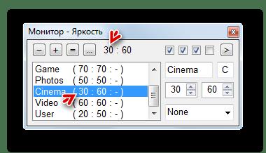 Параметры яркости изменились в соответсвии с выбранным режимом в программе Monitor Plus