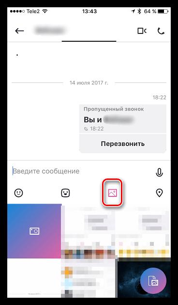 Передача файлов в Skype для iOS