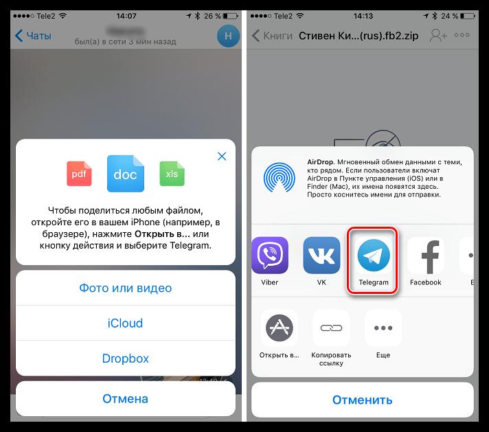 Передача файлов в Telegram для iOS