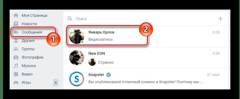 Переход к диалогу с видеозаписью через раздел сообщения на сайте ВКонтакте