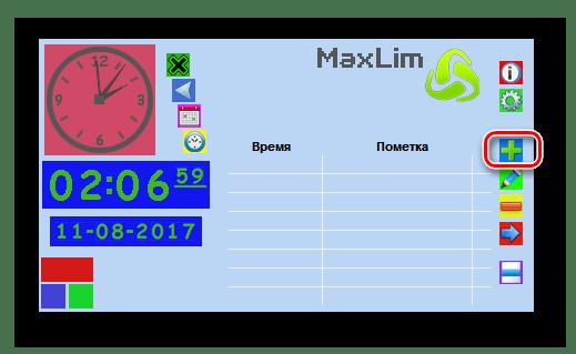 Переход к добавлению будильника в программе MaxLim Alarm Clock