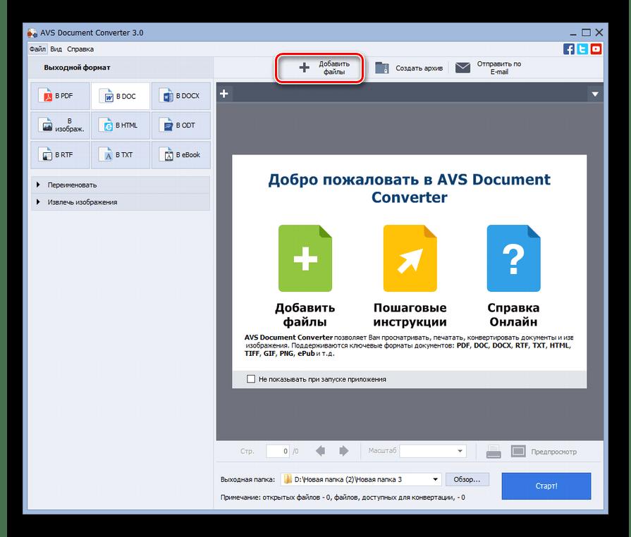 Переход к добавлению файла через значок на панели задач в программе AVS Document Converter