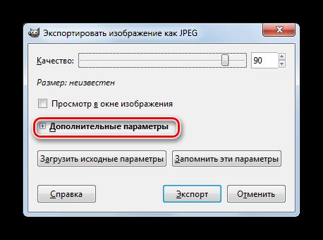 Переход к дополнительным параметрам в окне Экспортировать изображение как JPEG в программе Gimp