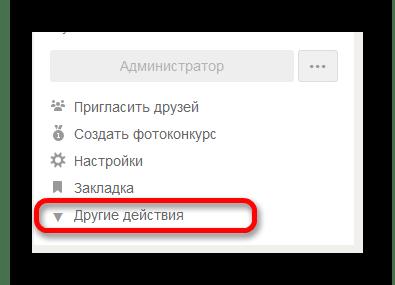 Переход к другим действиям с группой на сайте Одноклассники