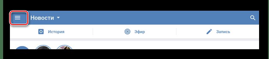 Переход к главному меню в приложении ВКонтакте