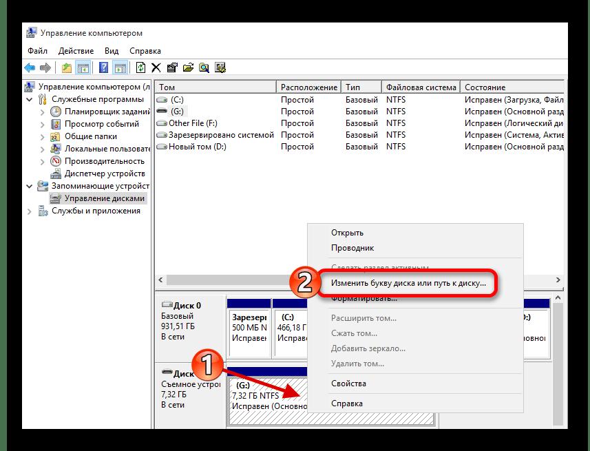 Переход к изменению буквы диска или пути к нему в управлении дисками Windows 10