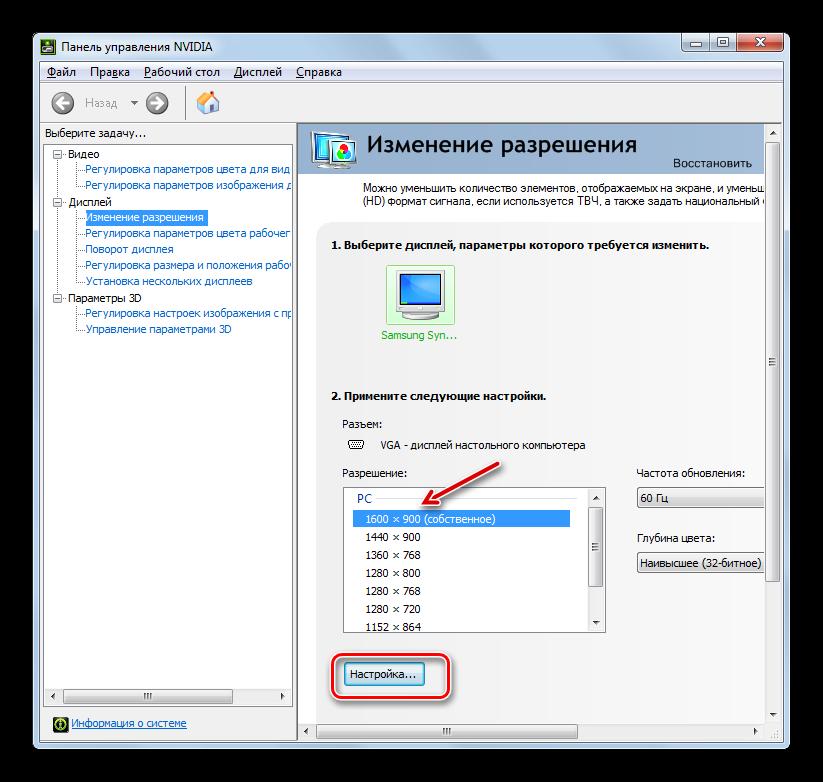 Переход к изменению параметров разрешения экрана в Панели управления NVIDIA в Windows 7