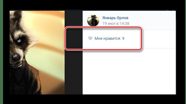 Переход к изображению с ненужным лайком в разделе фотографии на сайте ВКонтакте
