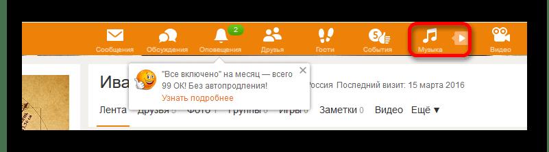 Переход к музыке в Одноклассниках