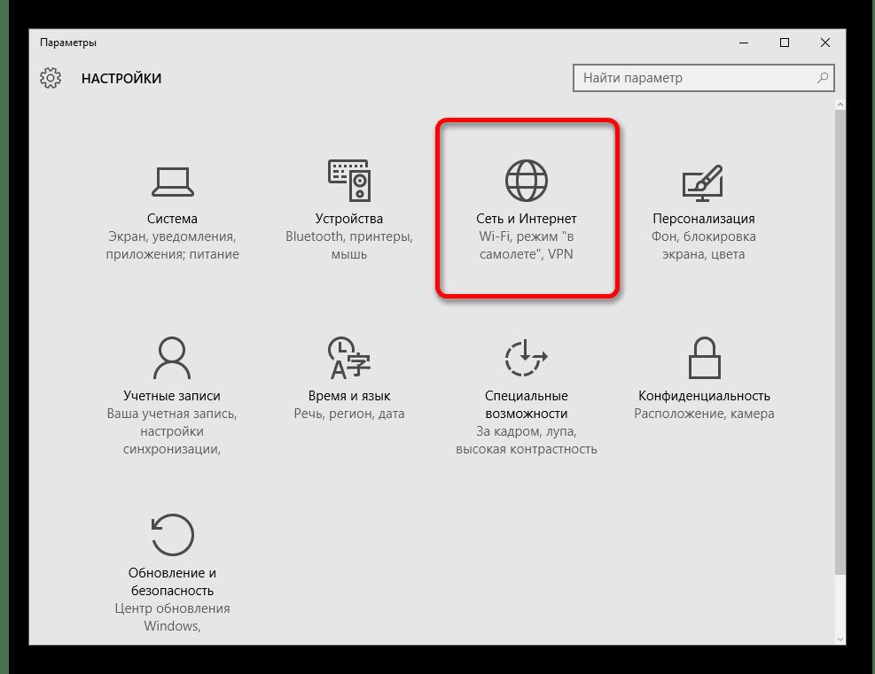 Переход к настройкам сети и интернета в Windows 10
