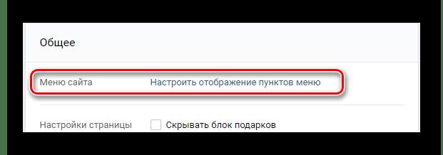 Переход к настройке пунктов меню в разделе настройки на сайте ВКонтакте