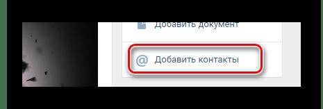 Переход к окну добавления нового контакта на главной странице сообщества на сайте ВКонтакте