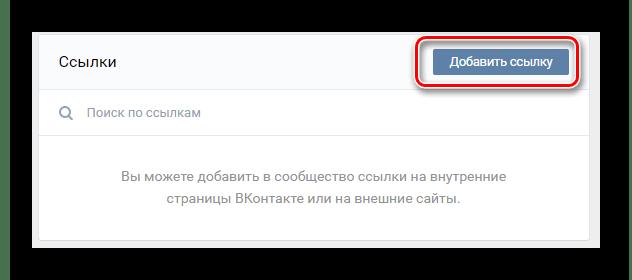 Переход к окну добавления ссылки в разделе управление сообществом на сайте ВКонтакте