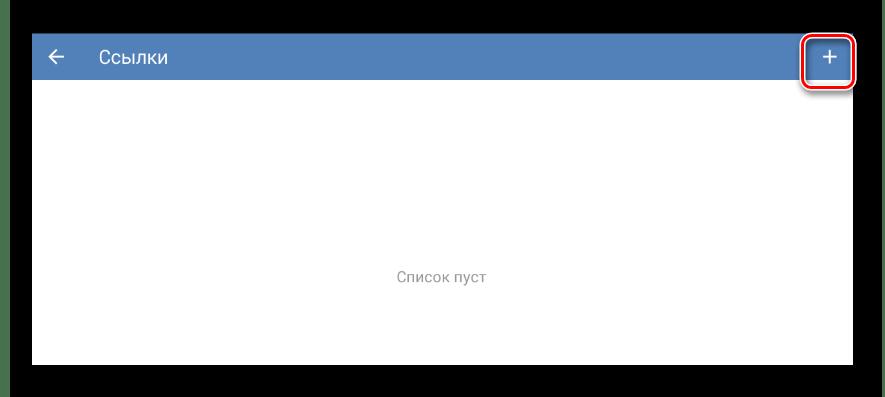 Переход к окну добавления ссылки в разделе управление сообществом в мобильном приложении ВКонтакте