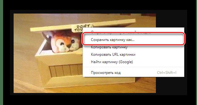 Переход к окну сохранения gif изображения на компьютер на сайте ВКонтакте