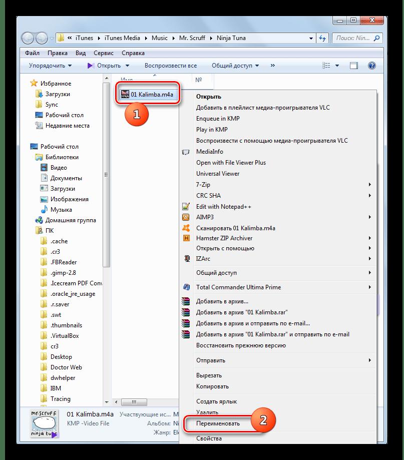 Переход к переименованию файла в Проводнике Windows через контекстное меню